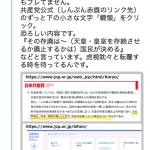 令和になっても同じです:なぜ「日本共産党は危険な政党」なのですか?