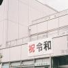 新時代、令和が始まりました:岐阜県の郡上八幡(ぐじょうはちまん)では徹夜で改元のお祝いです