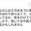 【中国コロナウイルス】中国人に近寄らないように、そしてNHKや朝日新聞にだまされないように
