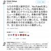 【緊急:動画あり】中国のコロナウイルス、すでに9万人感染、日本で防ぐことができるのか?
