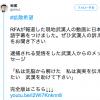 【中国コロナウイルス】中国の生物化学兵器(コロナウイルス)が流出か?武漢からの動画(日本語字幕)
