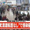 【中国コロナウイルス】厚労省の発表がハズレ、国内で「人から人感染」が始まりました