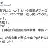【中国コロナウイルス】動画:中国公安の暴力:日本語で「お母さん!」 「放して!」と血を流し叫ぶ女性