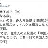 【中国コロナウイルス】動画:中国の公安が、マスクを横流している場面(中国に支援物資を送ってムダでしょ)