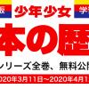 【在校生向け:日本史選択者向け】小学館「学習マンガ 日本の歴史」全24巻無料公開:令和2年4月12日まで