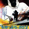 【武漢コロナウイルス】動画あり:ウイルスによる隔離を描いた映画「カサンドラクロス」(英国、西ドイツ、イタリア映画)