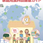 【武漢コロナウイルス】都市封鎖(ロックダウン)に備え:保存版・食料品備蓄ガイド
